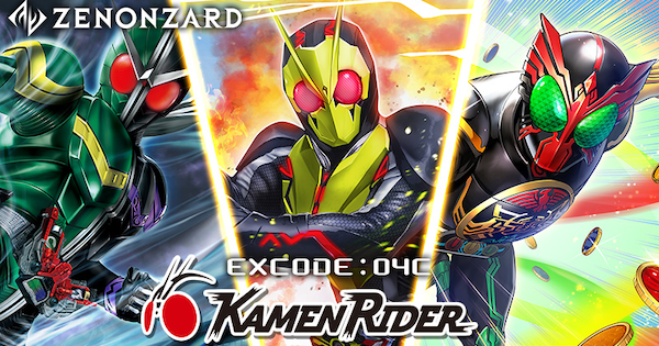 EX:04C「KAMEN RIDER」カード一覧