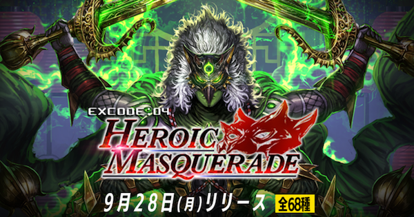 EX:04「HEROIC MASQUERADE」カード一覧