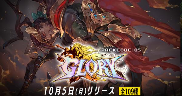 PC:05「GLORY」カード一覧 新パック情報