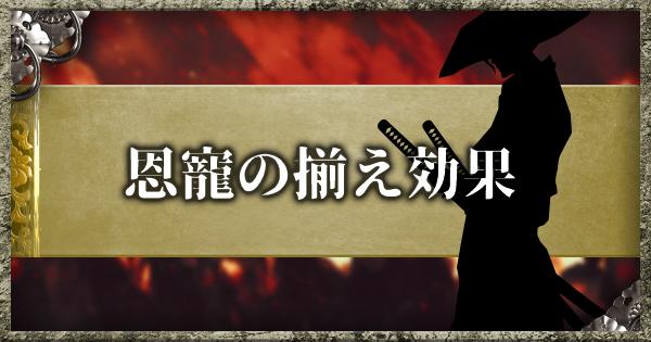 恩寵の揃え効果 DLC第3弾追加