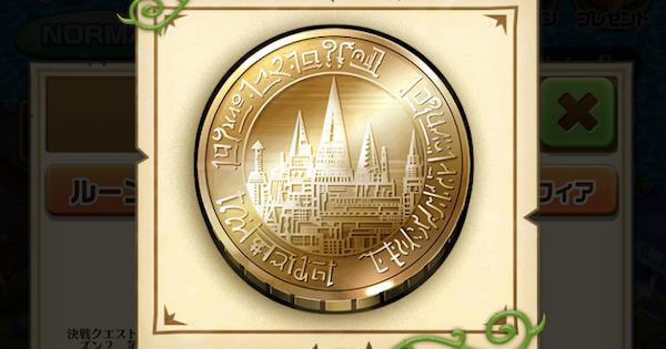 アーカンソン金貨の入手方法と必要数