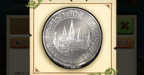 アーカンソン銀貨の効率の良い集め方