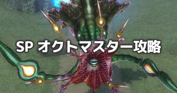 オクトマスター戦攻略 SP-3「特務・幻獣を統べる者?」