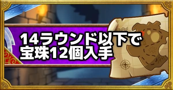 「呪われし魔宮」14ラウンド以下で宝珠12個入手の攻略法!