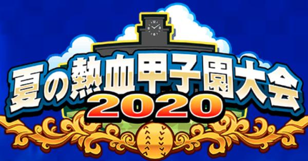 夏の熱血甲子園大会2020の概要・報酬と特効キャラ