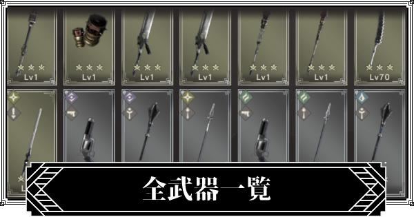 武器一覧の画像