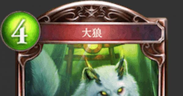 大狼の評価と採用デッキ