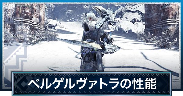 ベルゲルヴァトラの性能と必要素材   氷刃ベリオ双剣