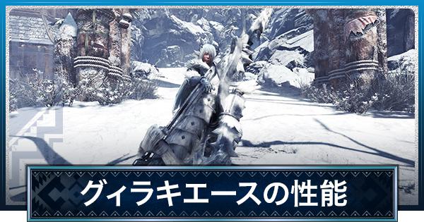 グィラキエースの性能と必要素材   氷刃ベリオ狩猟笛