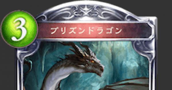 プリズンドラゴンの評価と採用デッキ