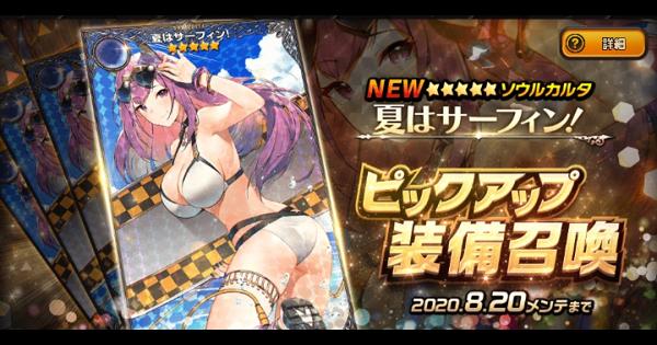 「★5カルタ 夏はサーフィン!PU召喚」ガチャシミュレーター