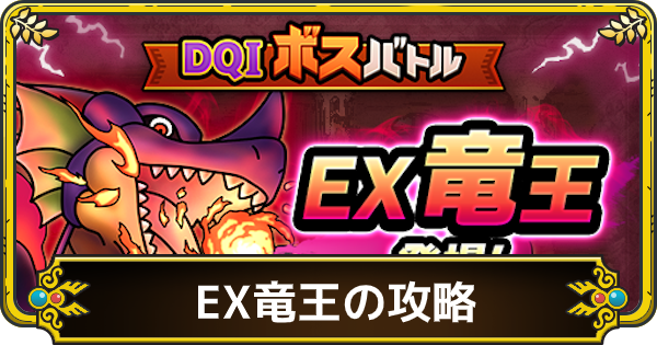 EX竜王の攻略とおすすめ編成   ボスバトル