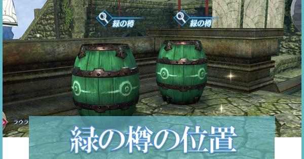 緑の樽の位置と赤い花粉玉の使い道