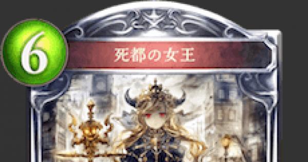死都の女王の評価と採用デッキ