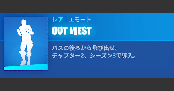 エモート「OUT WEST」の情報