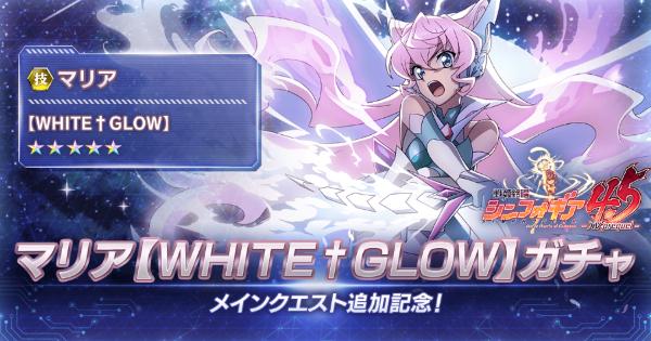 マリア【WHITE†GLOW】ガチャ登場カードまとめ