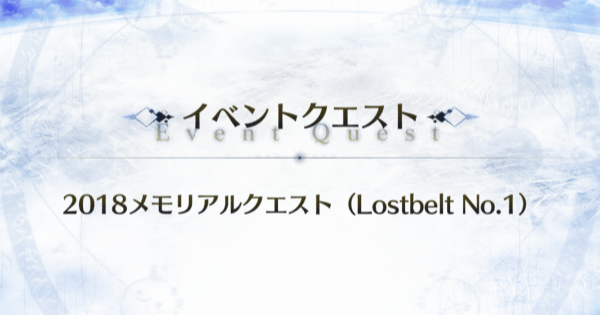 『Lostbelt No.1』メモリアルクエスト2018攻略