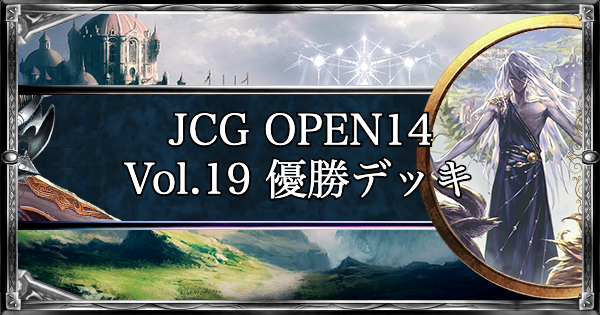 JCG OPEN14 Vol.19の優勝デッキと結果まとめ