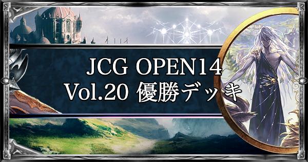 JCG OPEN14 Vol.20の優勝デッキと結果まとめ