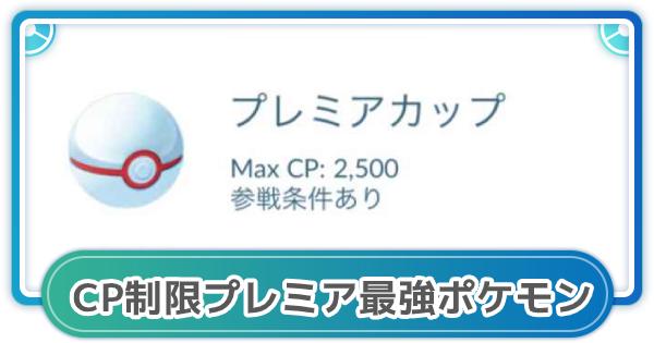 プレミアカップ(CP2500以下)最強ポケモンとおすすめ技