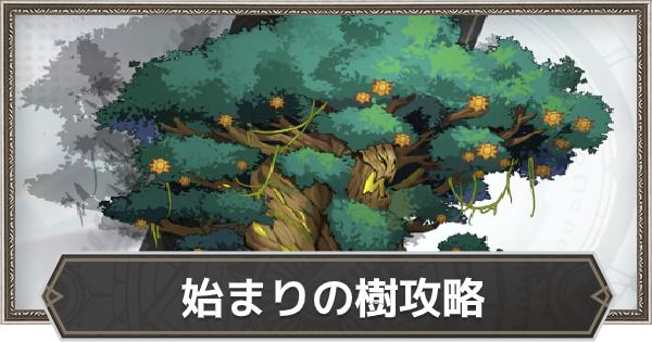 始まりの樹の攻略情報