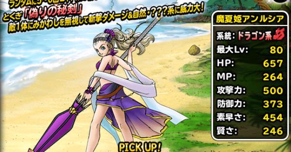 魔夏姫アンルシア(SS)の評価とおすすめ特技