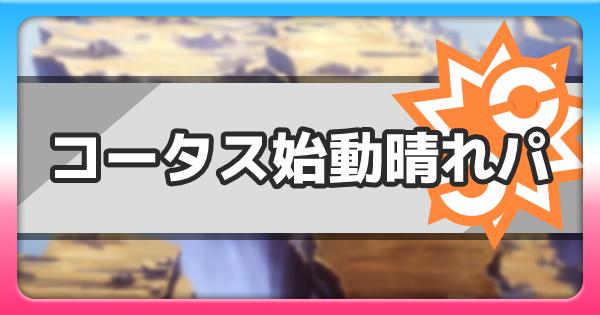コータス ポケモン 剣 盾