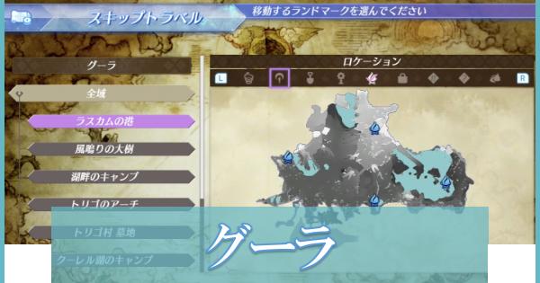 グーラのマップ情報