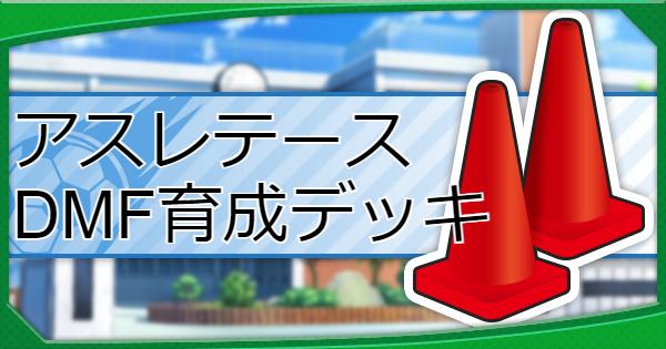 アスレテース高校コンバートMF育成デッキ