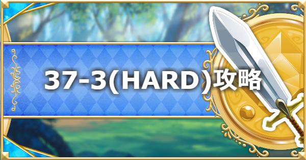 37-3(HARD)の攻略要点と敵構成/ドロップ情報