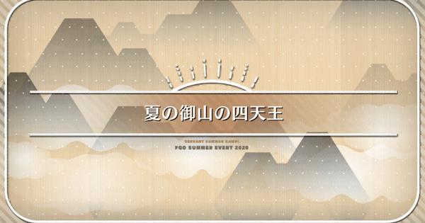 『夏の御山の四天王』攻略 |サーヴァントサマーキャンプ