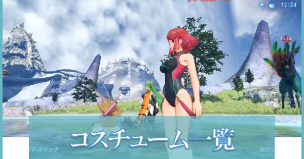 ゼノブレイド2】水着コスチューム一覧【ゼノ2】 - ゲームウィズ(GameWith)