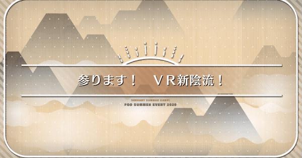 『参ります!VR新陰流!』攻略 サーヴァントサマーキャンプ