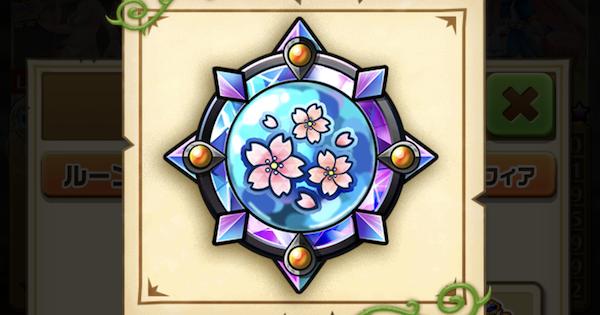 海に咲く桜のルーンの効率の良い集め方
