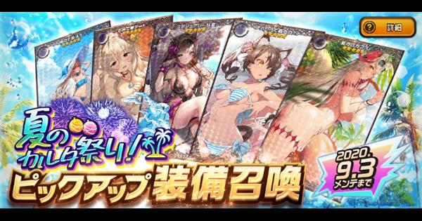 「夏のカルタ祭り!PU装備召喚」ガチャシミュレーター