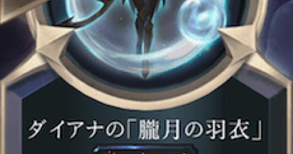 ダイアナの「朧月の羽衣」の情報