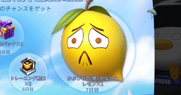 かぶりもの「かなしみレモン」獲得!サマーログイン7日特典