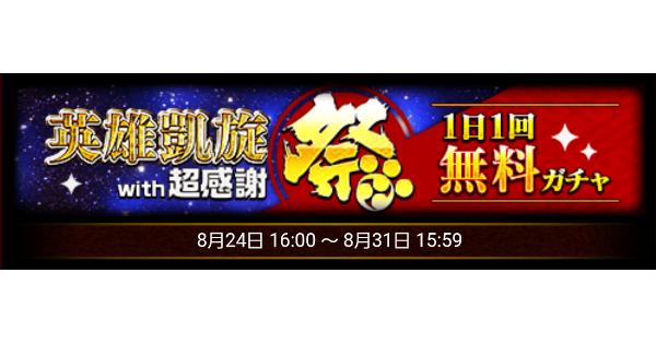 英雄凱旋祭 with 超感謝祭ガチャ登場精霊一覧