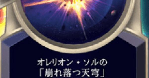 オレリオン・ソルの「崩れ落つ天穹」の情報