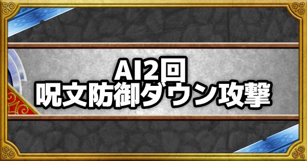 「AI2回呪文防御ダウン攻撃」の効果とモンスター