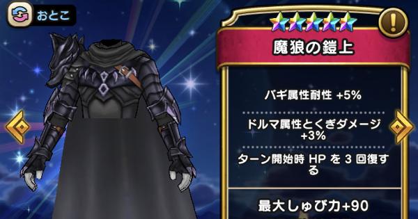 魔狼の鎧上の最新評価とスキル