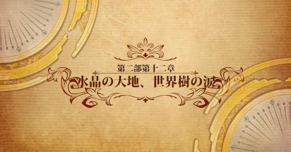 メインストーリー第2部【12章】水晶の大地、世界樹の涙攻略