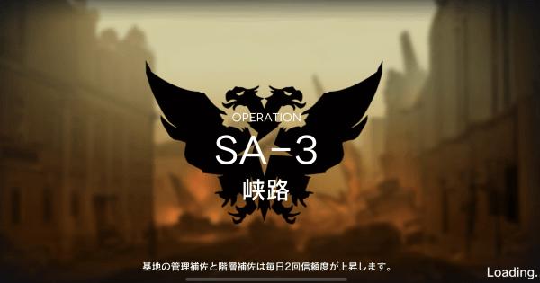 SA-3「峡路」の星3攻略|午後の逸話