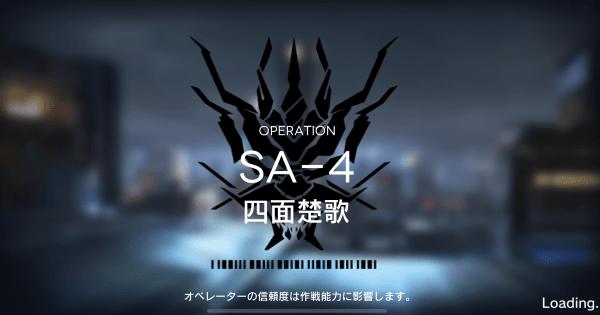 SA-4「四面楚歌」の星3攻略 午後の逸話
