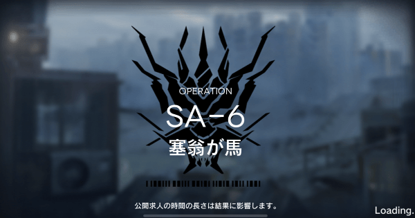 SA-6「塞翁が馬」の星3攻略|午後の逸話