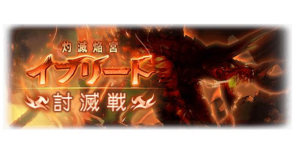 イフリート討滅戦攻略(EX/MANIAC)