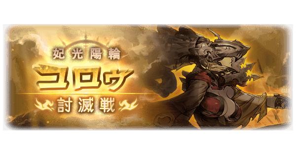 コロゥ討滅戦攻略(EX/MANIAC)