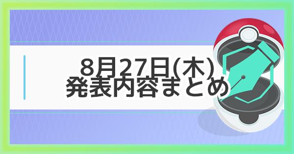 8月27日(木)の発表内容まとめ!