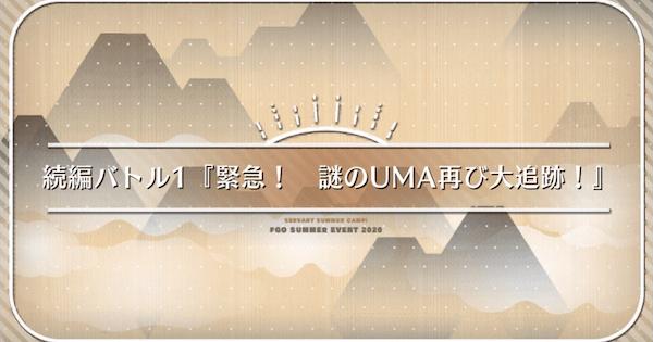 続編バトル1『緊急! 謎のUMA再び大追跡!』攻略