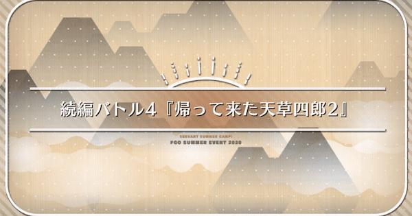 続編バトル4『帰って来た天草四郎2』攻略